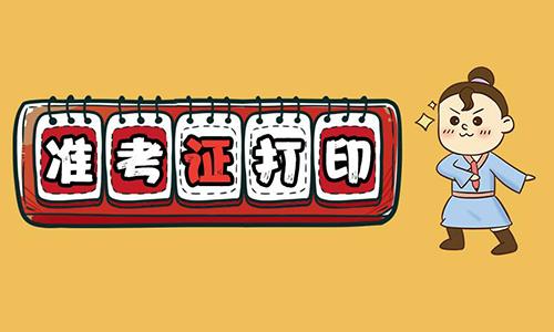 中国人事考试网2021年四川一级建筑师准考证打印入口已开通!