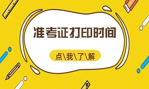 中国人事考试网2021年贵州一级建筑师准考证打印入口已开通!