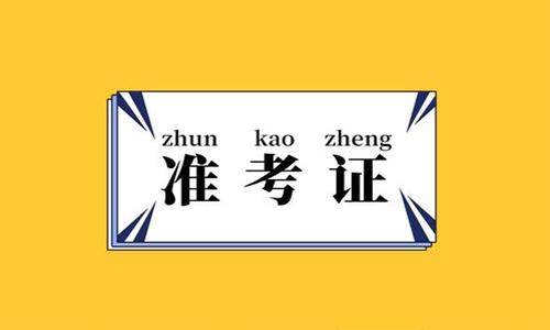 中国人事考试网2021年陕西一级建筑师准考证打印入口已开通!