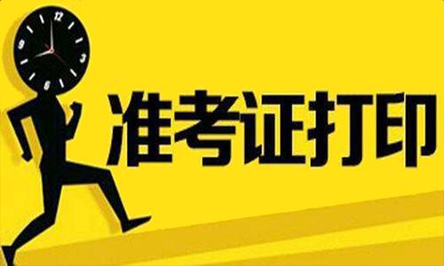 中国人事考试网2021年黑龙江一级建筑师准考证打印入口已开通!