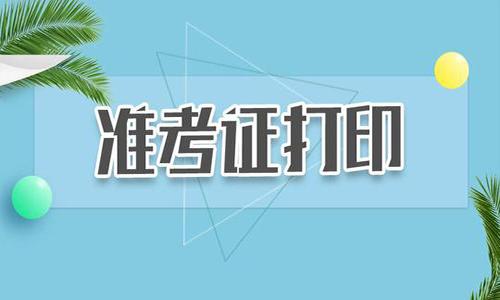 中国人事考试网2021年新疆一级建筑师准考证打印入口已开通!