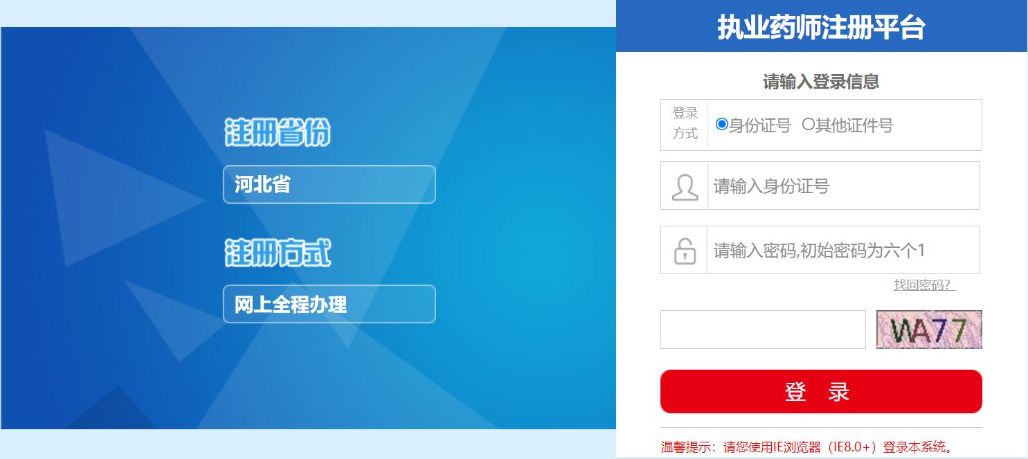 2021年河北省执业药师注册平台官网入口