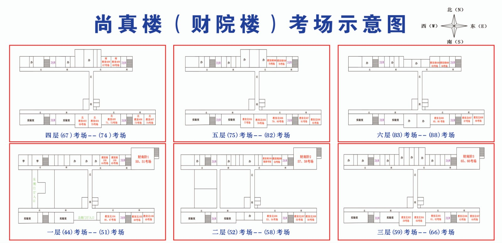 青海大学二级建造师考场分布示意图1
