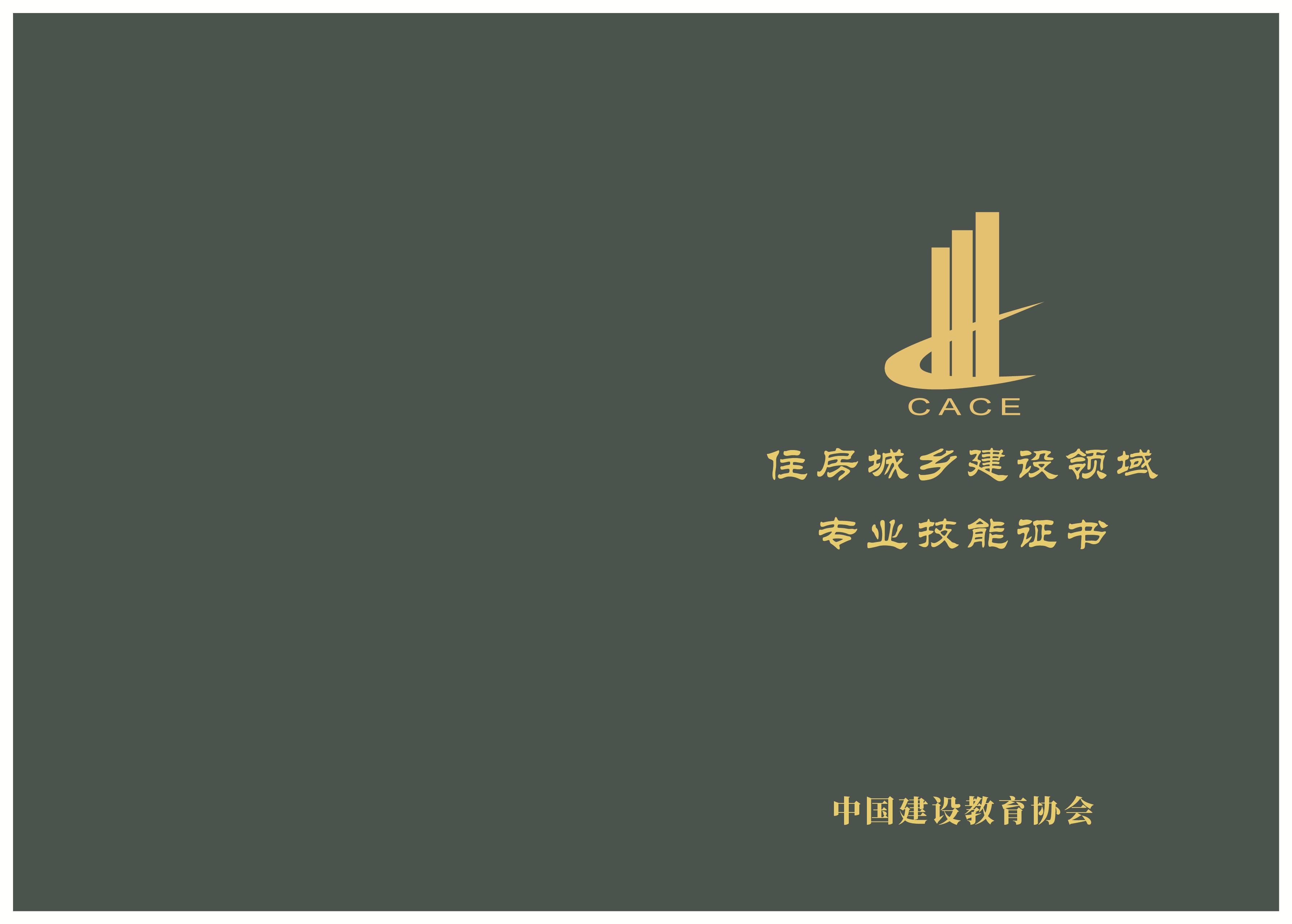 广东地区BIM考试报名条件