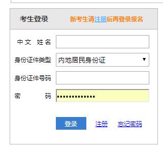 注册会计师准考证打印流程