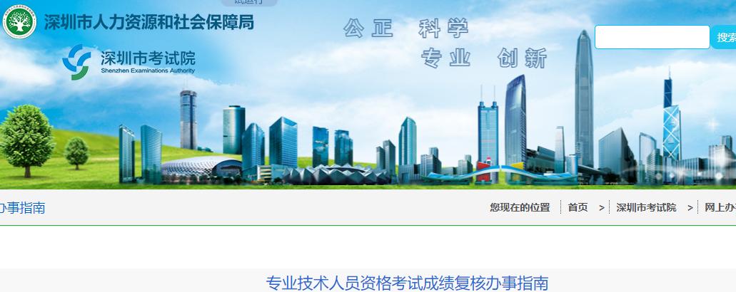 2021年上半年深圳市软考高级考试成绩复核办事指南