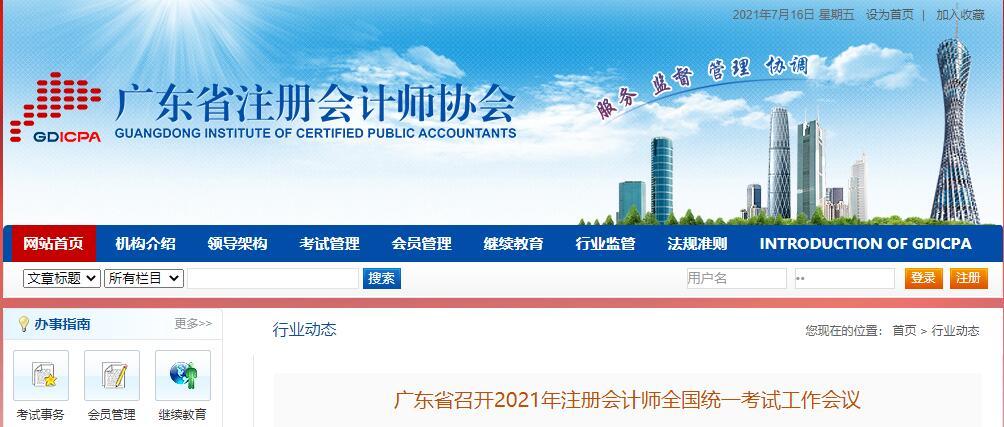 广东注册会计师考试工作安排