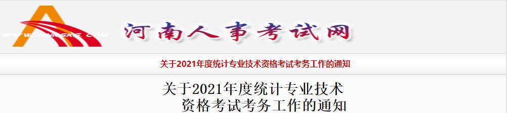 2021年河南统计师考试工作通知