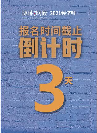 报名倒计时,8月19日还剩3省2021年中级经济师报名入口开通中!