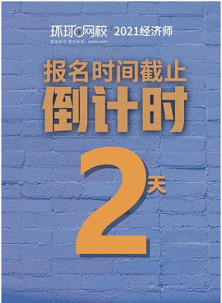 8月20日还剩这2省2021年中级经济师报名进行中
