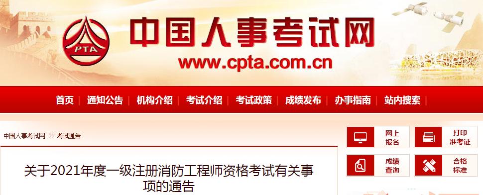 中国人事考试网2021年一级消防工程师考试报名要开始啦!