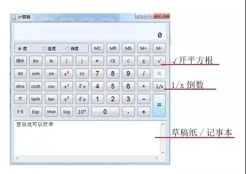 2021年中級經濟師考試機考計算器使用指南1
