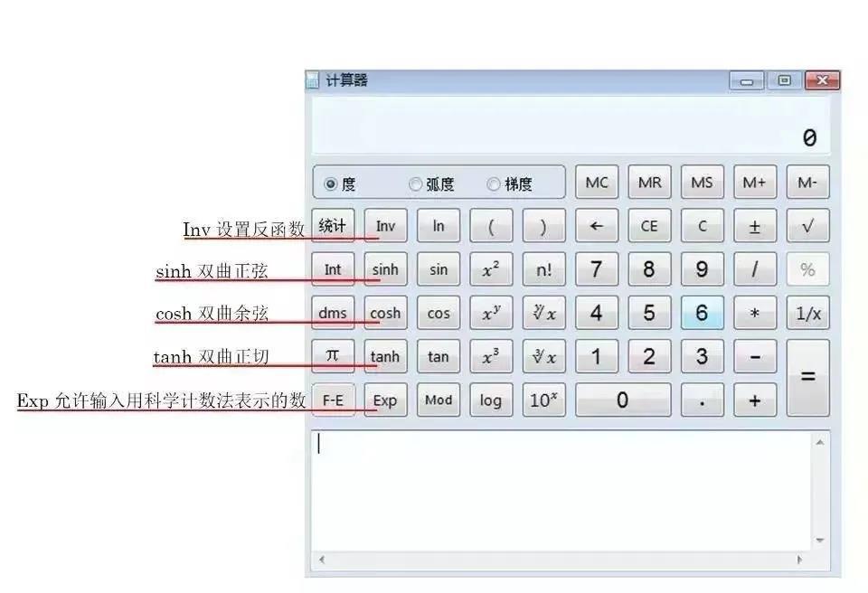 2021年中級經濟師考試機考計算器使用指南5