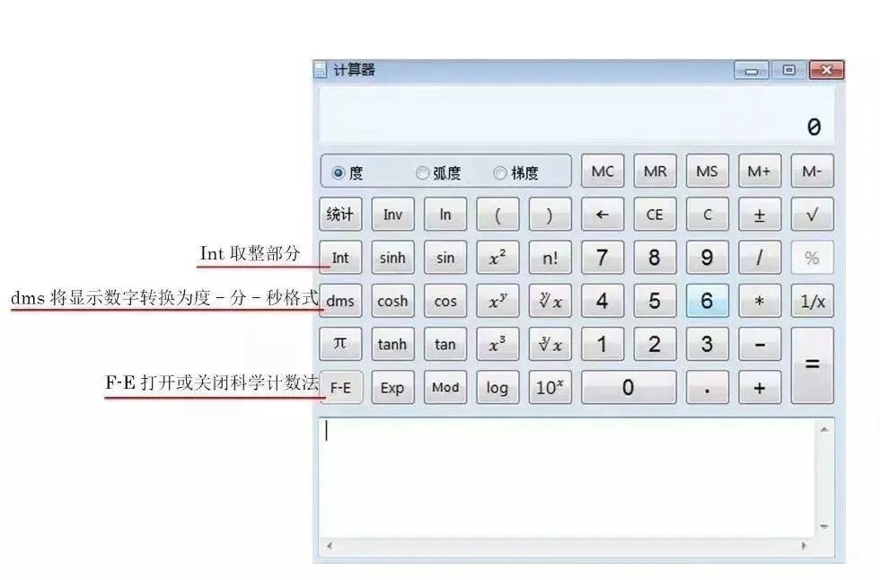 2021年中級經濟師考試機考計算器使用指南6