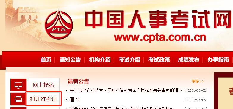 2021年陜西中級經濟師準考證打印網址:中國人事考試網