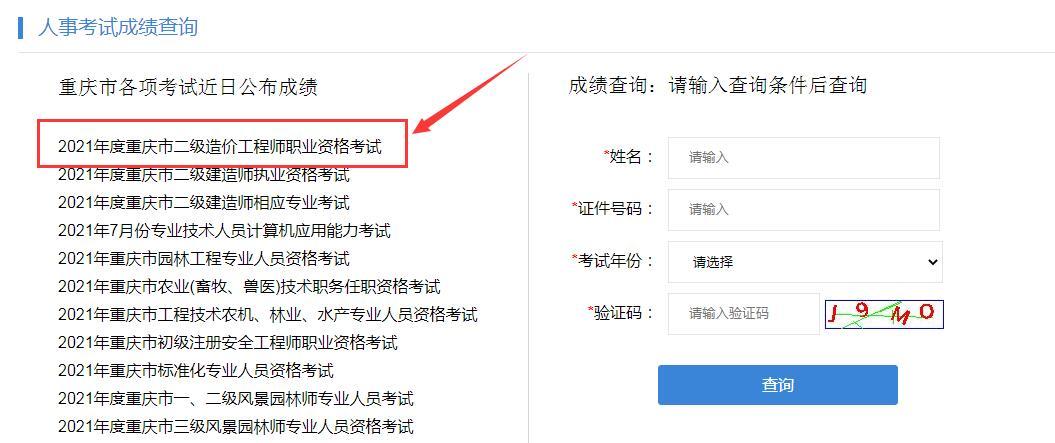 2021年重慶二級造價工程師成績查詢入口