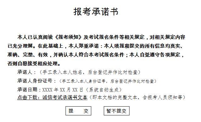2021年度江蘇省二級造價工程師職業資格考試安排