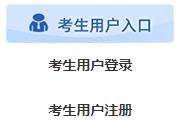 重庆健康管理师考试报名入口