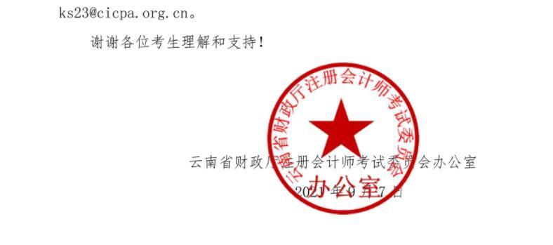 关于取消2021年云南省德宏考区注册会计师全国统一考试的公告