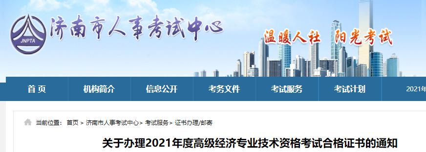 關于辦理2021年濟南市高級經濟師考試合格證書的通知(9月13日至9月17日)