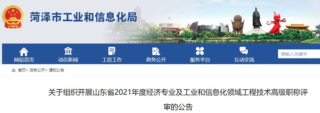 2021年菏澤市高級經濟師評審組織開展的通知(10月15日截止)