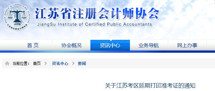 關于江蘇考區延期打印準考證的通知