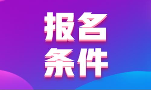 2022年重慶一級建筑師報考條件