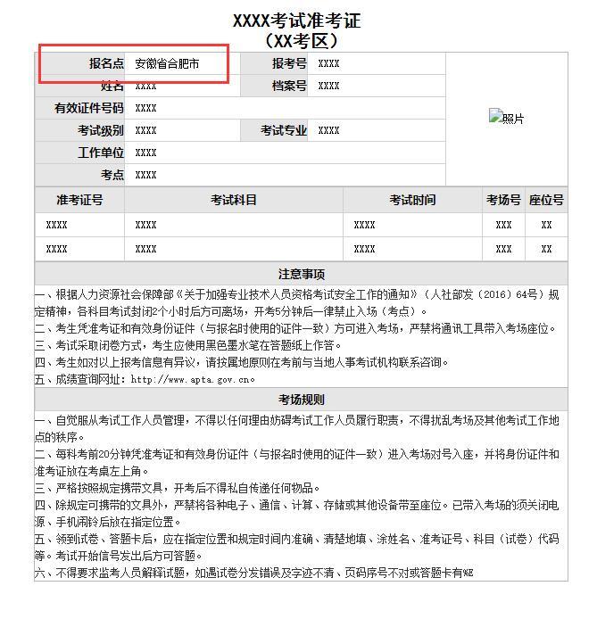 安徽省人事考试网发布:关于领取2021年度高级经济师考试合格证明的通知3
