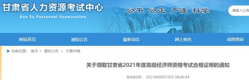 关于领取2021年甘肃省高级经济师考试合格证书的通知(邮寄或现场办理)