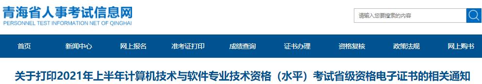 2021年上半年青海省内软考高级考试电子合格证书打印通知(9月至11月)