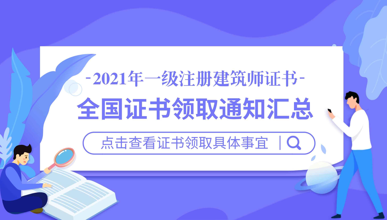 2021一级建筑师证书领取通知各地区汇总(9月15日更新)