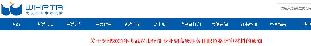 2021年武汉市高级经济师评审材料受理的通知(9月30日前)