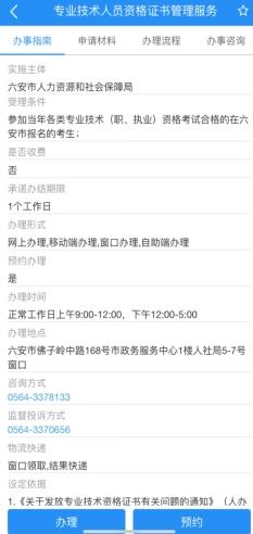 2021安徽六安二建证书领取