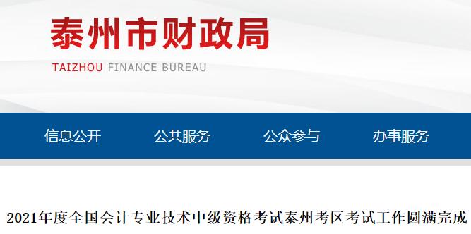 2021年江苏泰州市中级会计考试工作圆满完成 参考率39.8%
