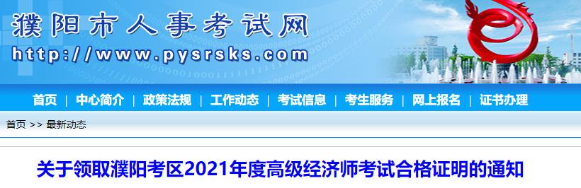 2021年濮阳考区高级经济师考试合格证明领取通知(9月13日至9月18日)