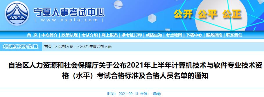 2021年上半年宁夏软考高级考试合格证书领取通知(邮寄或现场领取)