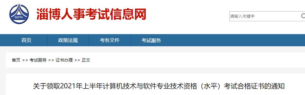 2021年上半年淄博市软考高级考试合格证书领取通知(9月8日至9月17日)