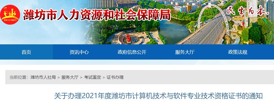 关于办理2021上半年潍坊市软考高级考试成绩合格证书的通知(邮寄或现场)