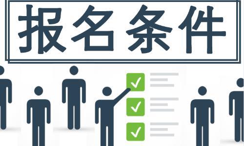 2022年四川建筑师一级报考条件