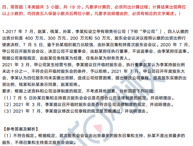 2021年中级会计职称《中级经济法》考试真题及答案(第三批考生回忆版)