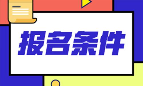 2022年贵州一级注册建筑师报考条件