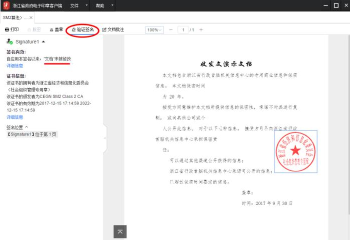 2021浙江二级建造师电子合格证明打印