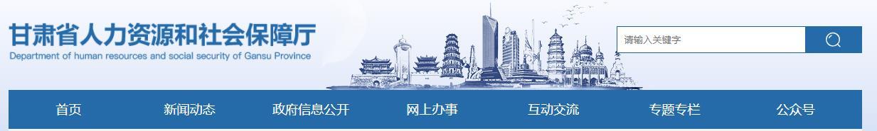 2021甘肃二级i建造师考试合格人员公示