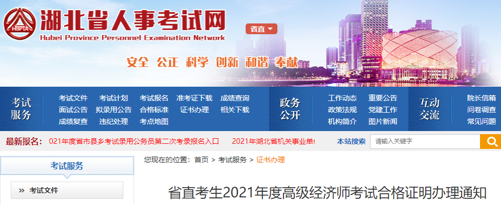 2021年湖北省直考生高级经济师考试合格证明办理通知(9月15日开始)
