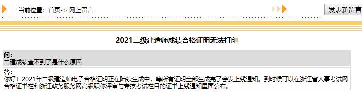 2021浙江二级建造师合格证明打印