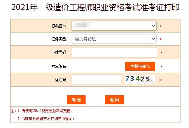 2021一级造价师准考证打印流程