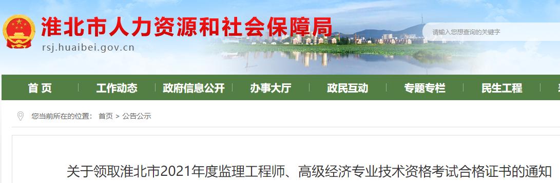 关于领取2021年淮北市高级经济师考试合格证书的通知(邮寄或现场领取)