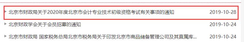 2022年北京市初级会计职称考试报名简章