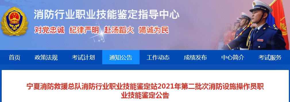 宁夏2021年第二批次中级消防设施操作员报名通知