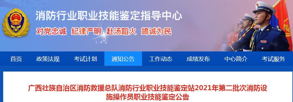 广西2021年第二批次中级消防设施操作员报名通知